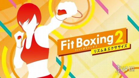 健身游戏《健身拳击2》销量突破90万 配备官方认可专属Joy-Con附件