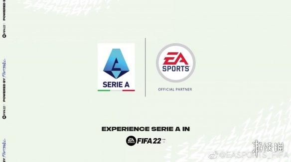 《FIFA 22》获得14支意甲球队独家授权 拥有真实名称及球员肖像