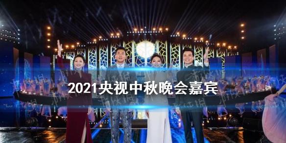 2021央视中秋晚会嘉宾名单分享 央视中秋晚会20