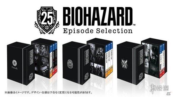 卡普空推出《生化危机25周年收藏版》 预计发售时间为11月25日
