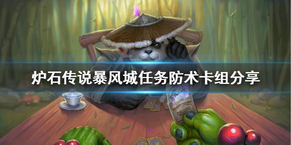 炉石传说新版本任务防术怎么玩 炉石传说暴风城任务防术卡组