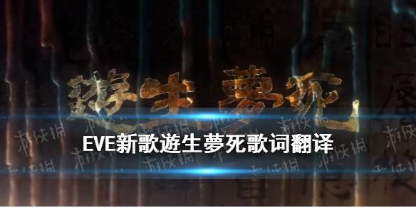 游生梦死歌词罗马音 EVE新歌遊生夢死歌词翻译