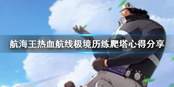 《航海王热血航线》极境历练攻略 极境历练爬塔
