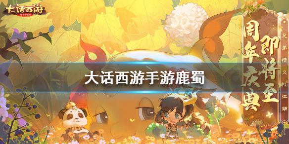 《大话西游手游》鹿蜀怎么样 鹿蜀数值技能介绍