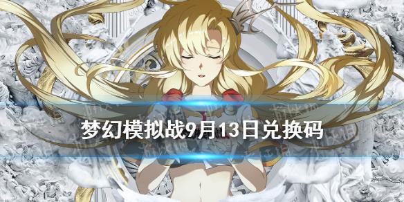 梦幻模拟战兑换码9月13日 梦幻模拟战9月13日最新兑换码分享