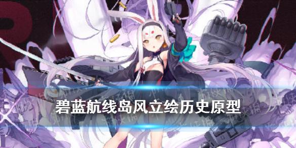 《碧蓝航线》日服周年新船岛风原型 UR驱逐舰岛