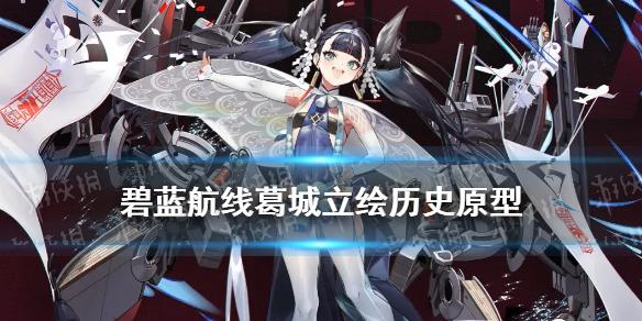 《碧蓝航线》日服周年新船葛城原型 SSR航空母舰