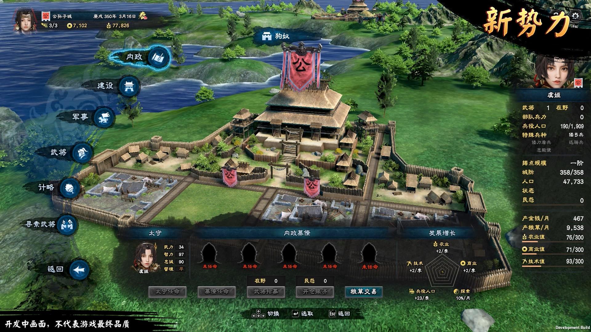 《三國群英傳8》DLC明日發售 倭族勢力正式登場