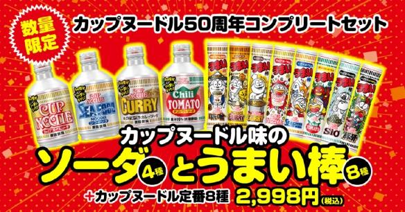拉面汤汽水?日清杯面50周年纪念推出拉面口味饮料