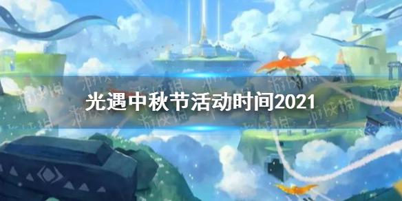 《光遇》中秋节活动时间2021 中秋节活动什么时候开始