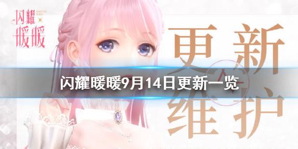 《闪耀暖暖》9月14日更新内容一览 天使的祷歌活动复刻开启