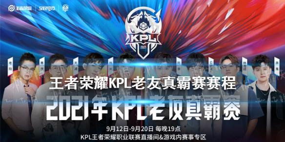 《王者荣耀》KPL老友真霸赛赛程 KPL老友真霸赛名单一览