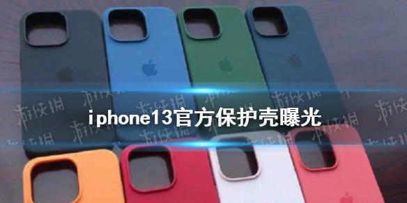 iphone13官方保护壳曝光 iphone13保护壳长什么样