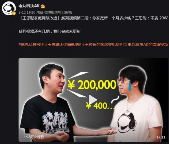 王思聪为价值百万的电脑拉宽带:不贵!一个月20万!