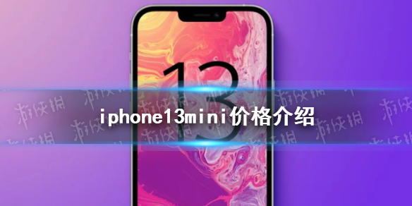 iphone13mini价格介绍 iphone13mini多少钱