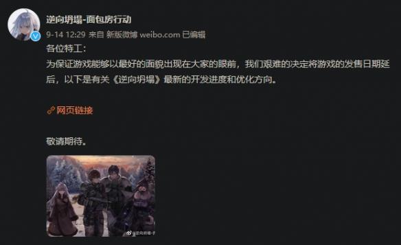 国产SRPG游戏《逆向坍塌:面包房行动》进一步优化发售日延期