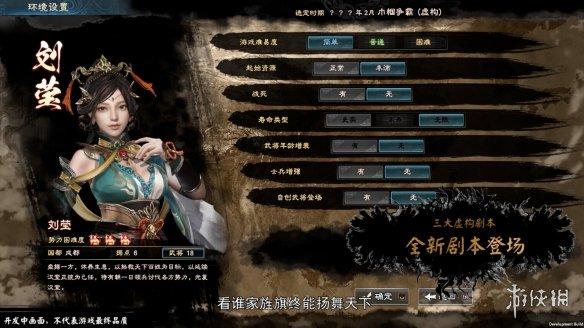 《三国群英传8》大型DLC今日上线 上可听神明之志,下可驭鬼道精兵