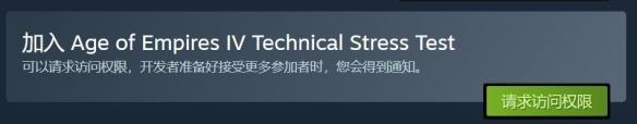 《帝国时代4》技术测试将至 所有Steam玩家都能参与!