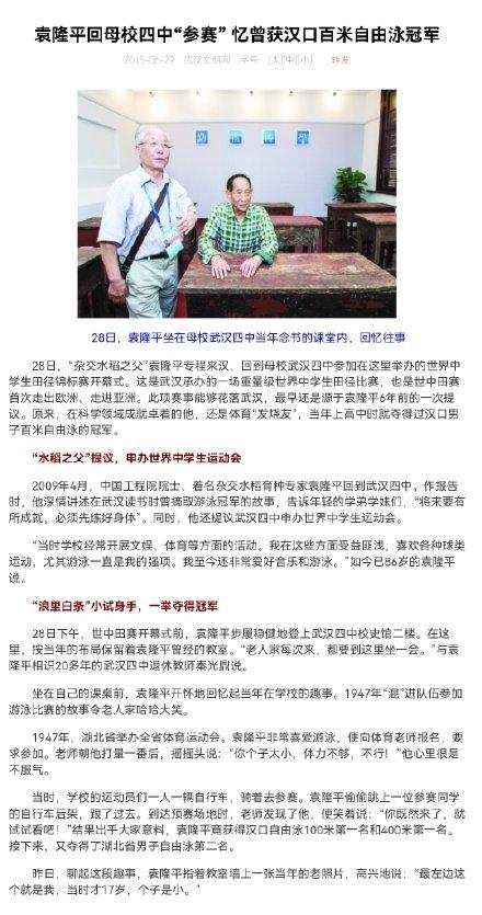 袁隆平差点进入游泳国家队登热搜:钟南山破全国纪录!