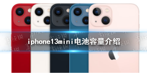 iphone13mini电池容量多大 iphone13mini电池容量介绍