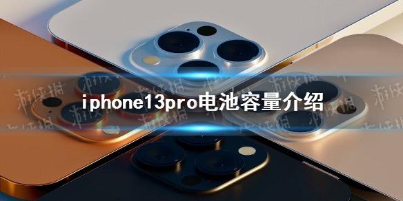 iphone13pro电池容量多大 iphone13pro电池容量介绍