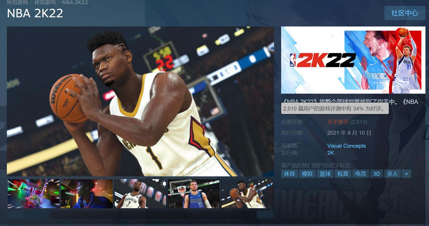 《NBA 2K22》媒體評分出爐:獲IGN 7分M站均分71