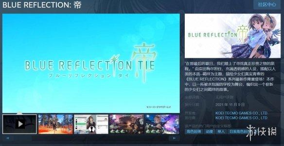 光荣《蓝色反射:帝》上架Steam 正式版将于11月9日发售