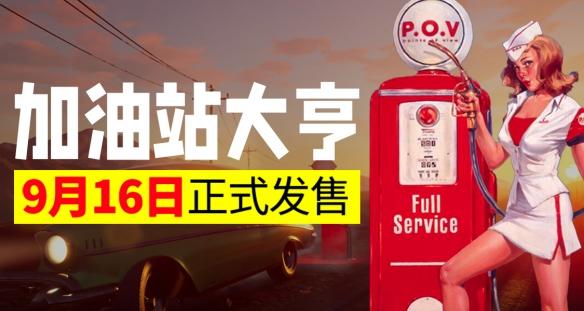 《加油站大亨》今日正式上市 除了加油还有更多有趣内容哦