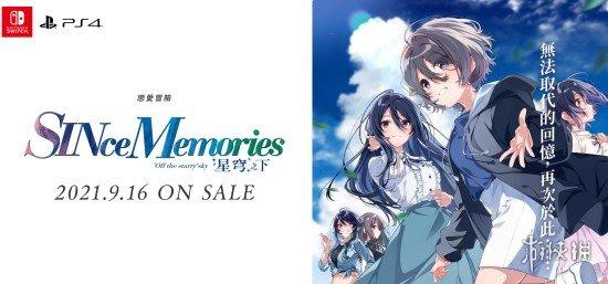 经典恋爱游戏《秋之回忆》续作《在星天之下》发售 体验不同的喜怒哀乐