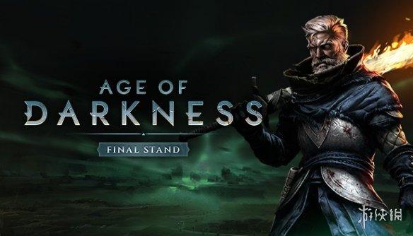 硬核黑暗风RTS《黑暗纪元:四面楚歌》10月上线Steam 在噩梦中挣扎吧!