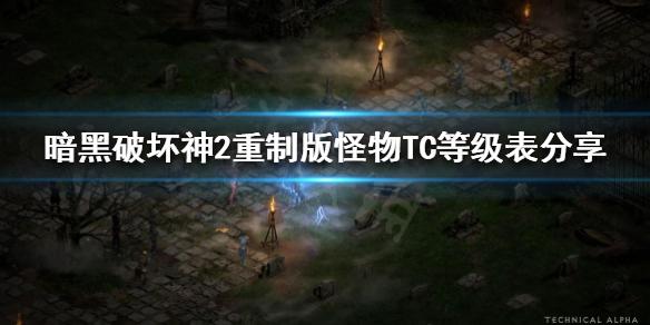 《暗黑破坏神2重制版》怪物TC等级怎么看?怪物TC等级表分享