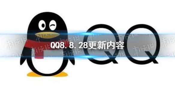 qq8.8.28更新了什么 腾讯qq8.8.28更新内容