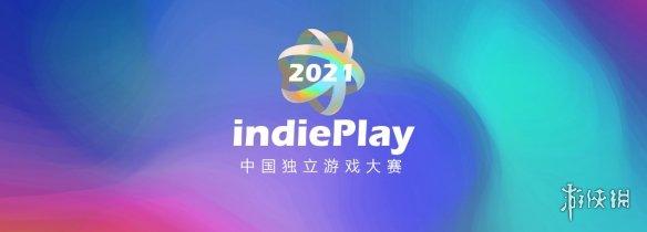 看榜了看榜了!2021 indiePlay中国独立游戏大赛入围名单公布
