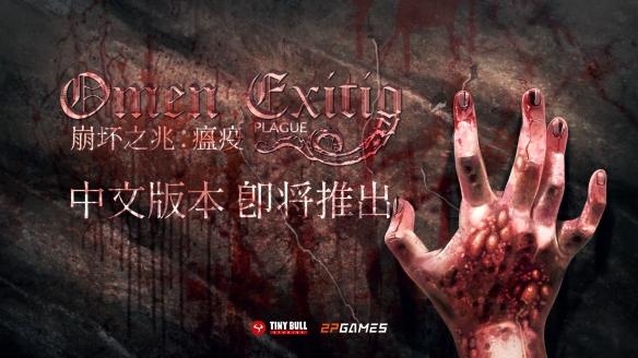 《崩坏之兆:瘟疫》中文版10月上线 玩家更新后即可选择简体中文版本