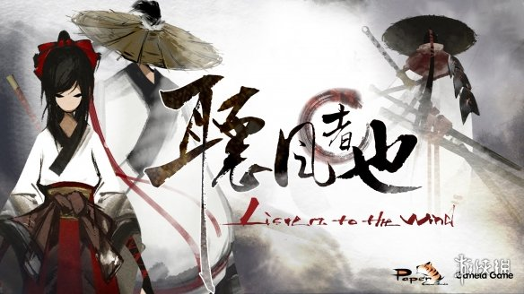刀剑动作《听风者也》女主试玩首曝 正式版将于9月23日发售