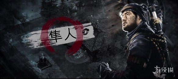 《影子战术:将军之刃》DLC爱子的选择插图1