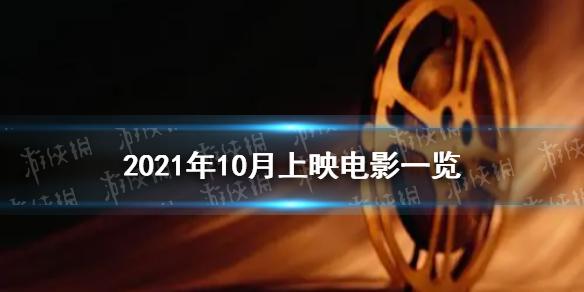 2021年10月电影上映一览表 2021年10月电影院上映的电影有哪些