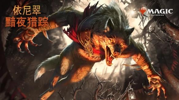 阴影中的狩猎者!万智牌新系列《依尼翠:黯夜猎踪》发布!
