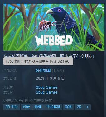 《勇网直前(Webbed)》吧小蜘蛛!这是九月份最让我感到被治愈的游戏