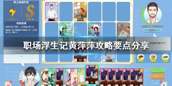 《职场浮生记》黄萍萍攻略要点分享 黄萍萍怎么攻略?