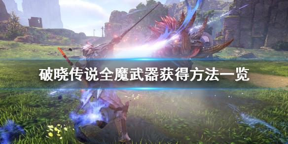 《破晓传说》魔武器获得方法汇总 全魔武器获得方法一览