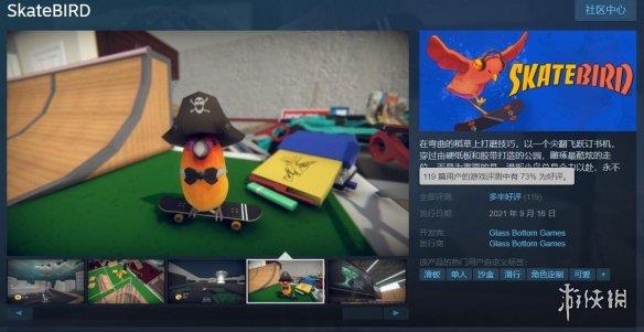 滑板新游《滑板鸟》Steam多半好评 目前首发特惠价63元