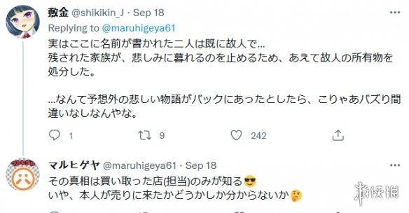 日本网友表示自己在爱知县中村区发现一台被当废弃品的PS1 –插图2