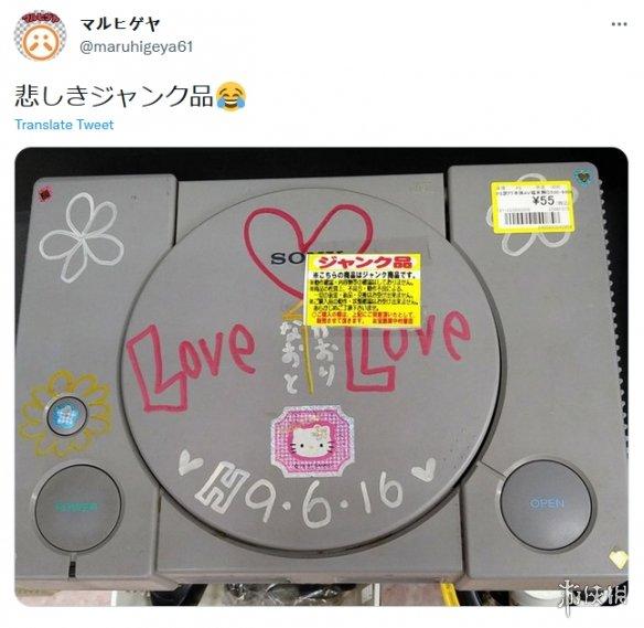 """日本二手PS1被当垃圾卖仅售3元 部分网友留言称想要""""拯救""""它"""
