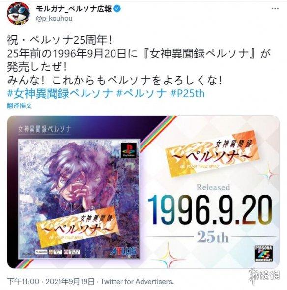 《女神异闻录》25周年纪念!多作享40%折扣 DLC半价 –插图