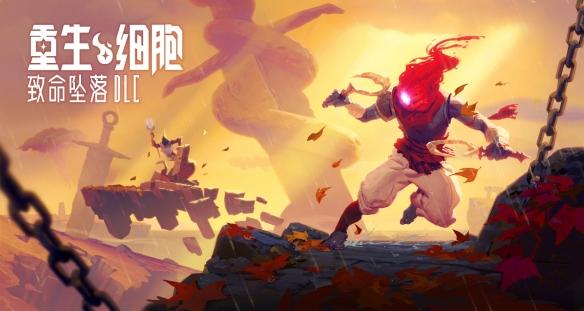 《重生细胞》DLC「致命坠落」上线 目前售价仅8元