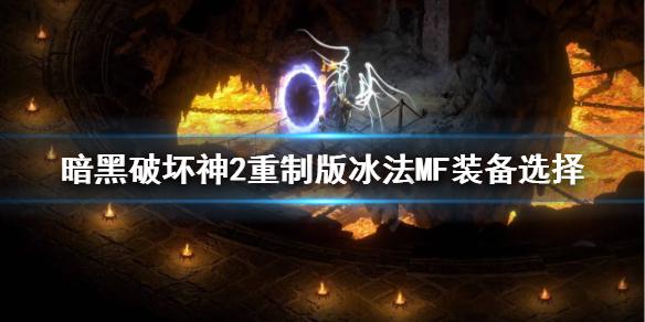 《暗黑破坏神2重制版》冰法MF装备怎么选?冰法MF装备选择