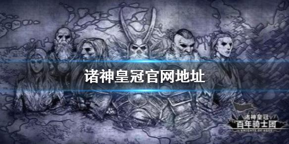 《诸神皇冠》官网地址 官网分享
