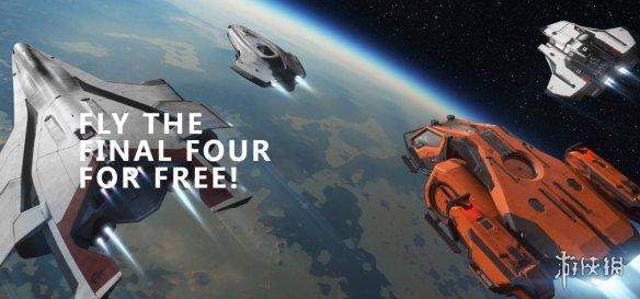 《星际公民》免费试玩再来袭 目前游戏注册用户超300万