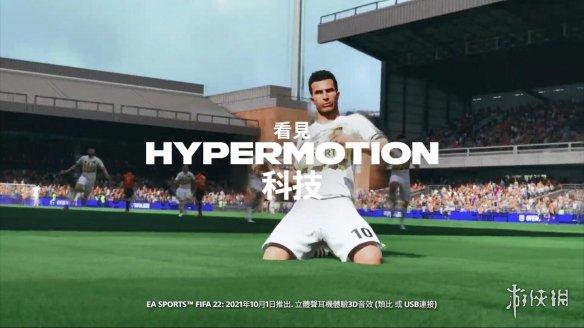 《FIFA 22》足球名宿代言预告片 正式版将于10月1日发售